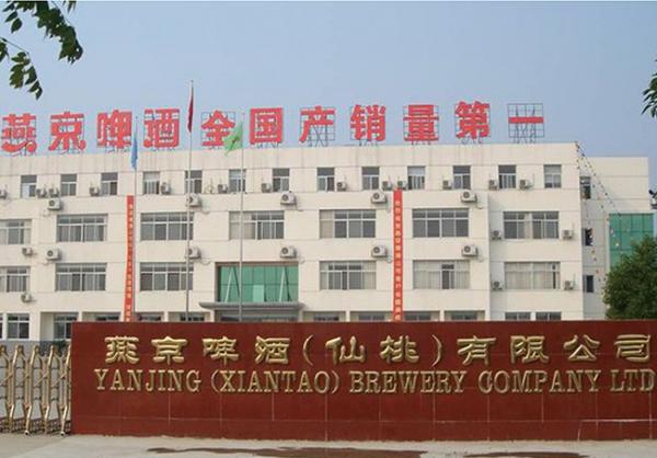 Yanjing (Xiantao) Brewery